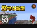 #53【マインクラフト】ウィッチトラップ計画(2) 整地開始 CBW アンディマイクラ (Minecraft JE 1.14.2)