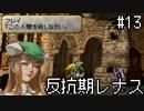 【VP】反抗期レナス -Chapter13-【ゆっくり実況】
