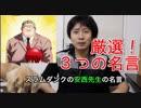 【名言】スラムダンクの安西先生の名言3つ厳選して語るぞ!(YouTubeで『てぃかし』を検索!)