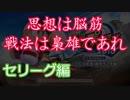 【パワプロ2019】Ver.1.1.2のオススメ対戦用12球団構成紹介