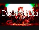デストピア / LinoLe feat.巡音ルカ