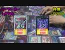 戦争狂達の遊戯王 part8 【SRvsマドルチェ】
