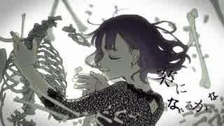 アホの子が【乙女解剖】を歌ってみたあああ!