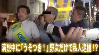 【立花孝志】N国党選挙演説中に「うそつき!」野次だけで私人逮捕!?