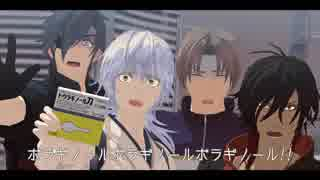 【MMD刀剣乱舞】「short SHOT story 17」