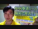 NHK撃退シールは無料で発送しています!【NHKから国民を守る党】