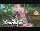 【xenoblade】未来を掴むため僕は剣を手に取った【実況】part24