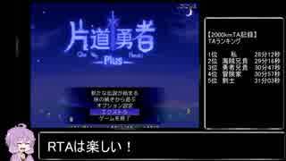 片道勇者プラス普通難易度2000kmRTA27分33秒 世界1位