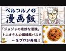 【漫画飯】ジョジョの奇妙な冒険「トニオさんの娼婦風スパゲティー」をプロが再現