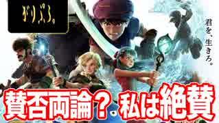 映画「ドラゴンクエスト YOUR STORYS」をドラクエファンが絶賛【ネタバレ有り!感想】
