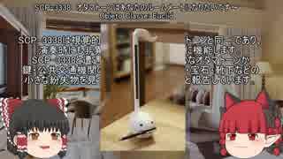 巫女と猫娘のSCP紹介 part11