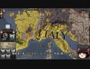 【Crusader Kings2】アレラーミチ家の歴史 Part55
