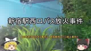 【無敵の人】 新宿駅西口バス放火事件 【ゆっくり事件簿2】