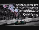 【2019】SUPERGT Rd5.FUJI500mile Qualifying【 Hatsune Miku...