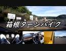 【車載動画】またまたマニュアル車を堪能してみた9【箱根ターンパイク】