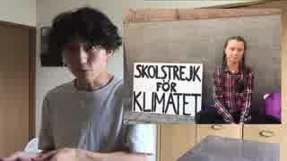 16歳の女子高生が環境活動してることに感銘を受けたが、ある意味皮肉にすら感じる。
