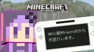 【結月ゆかり】WiiU版Minecraftからお送りします。Part01