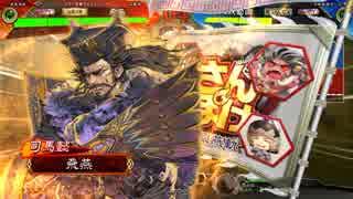 【三国志大戦5】駄君主が天下統一戦(晋軍限定戦)で遊ぶそうです1