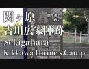 関ヶ原の戦い吉川広家陣跡 Sekigahara Kikkawa Hiroie's Camp Japan Travel Guide