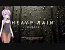 結月ゆかりのHEAVY RAIN 心の軋むとき【Part4】