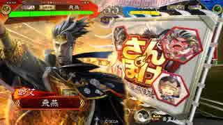 【三国志大戦5】駄君主が天下統一戦(晋軍限定戦)で遊ぶそうです2