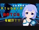 【Vtuber】バーチャル自作カードゲーム製作者!?#01