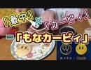 【もなカービィ】「カービィのまんまる手づくり最中」に色々挟んで京を味わう!