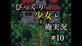 【魔女の家】びっくり、少女と、俺実況#10 最終回【ホラーゲーム】