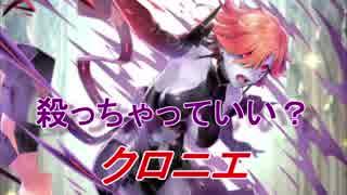 【FEヒーローズ】ファイアーエムブレム 風花雪月 - 煌めく残虐の刃 クロニエ特集