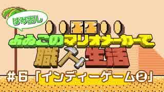 はみ出し よゐ職 #6「インディーゲーム②」