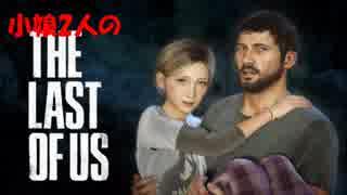 ラスアス2が待ちきれないゴリラによるゴリラのための実況プレイ【The Last of Us】~Part1~