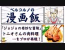 "【 Manga rice 】 JoJo's bizarre adventure ""Tonio's ""Lamb's back with apple sauce"" professionally reproduced"