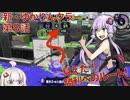 新・ゆかりんクラー第8話(スプリンクラー&スプラトゥーン2実況)