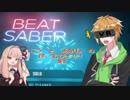 こう と あかね の げーむびより! ♯3『Beat Saber』【VOICELOID実況】