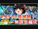 【パズドラ】 サマーチャレンジの壊滅級を攻略するよ!