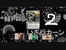 【MTGモダン】緑トロンでいざ行カーン #2