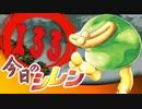 卍【実況】今日のシレン【TMTA】133_ナニコラタココラ