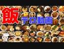 クッキングSパパのチャンネル紹介動画♪