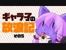 ギャラ子の放浪記その5【ゼルダの伝説BotW】