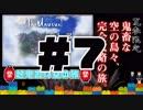 ほぼ毎日投稿【Minecraft】超鬼畜な空の島々を、完全攻略目指す!【The Unusual Skyblock】#7
