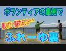 釣り動画ロマンを求めて 番外編(ボランティアの裏側で 暑いけど一応釣れましたinふれーゆ裏)