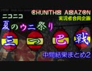 ニコニコ夏のウニ祭り三つ巴戦途中経過 【中間発表その2】