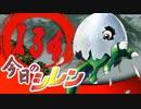 卍【実況】今日のシレン【TMTA】134_復活