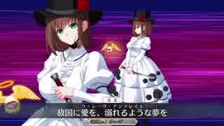【FGO再臨版】シャルロット・コルデー 宝具+EXモーション スキル使用まとめ【Fate/Grand Order4周年】