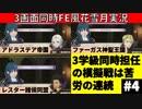 【3画面実況】ファイアーエムブレム風花雪月 Part4