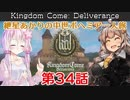 【Kingdom Come: Deliverance】紲星あかりの中世ボヘミア一人旅 第34話【Hardcore Mode】