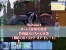 〖Sims3でAPH〗ちびちゃん世帯トリック・オア・トリート
