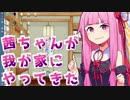 【Live2D】 茜ちゃんが我が家にやってきた 【CeVIO実況】