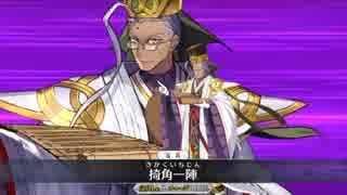 【FGO再臨版】陳宮 宝具+EXモーション スキル使用まとめ【Fate/Grand Order4周年】