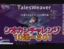 【TW】シオカンチャンレンジ10連発【共通スキル出るか!?】